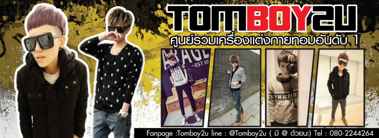 Tomboy2U