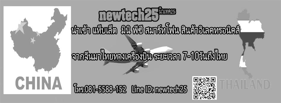 newtech25