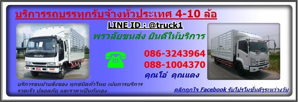 รถรับจ้าง 086-3243964 รถ6ล้อรับจ้าง รถรับจ้างขนของ รถกระบะรับจ้าง ราคาถูก!!! บริการรถรับจ้างขนของ ย้ายบ้านทั่วประเทศ ได้แก่ รถบรรทุกรับจ้าง รถ 6 ล้อรับจ้าง รถรับจ้างขนของ รถรับจ้างทั่วไป รถเฮียบรับจ้าง รถเครนรับจ้าง รถเทรลเลอร์รับจ้าง