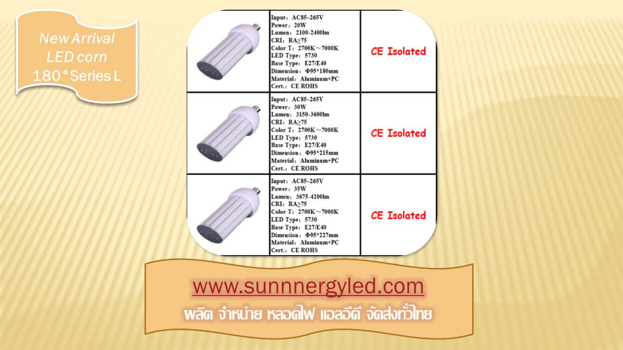 LED corn light STC-QF-CLL60W