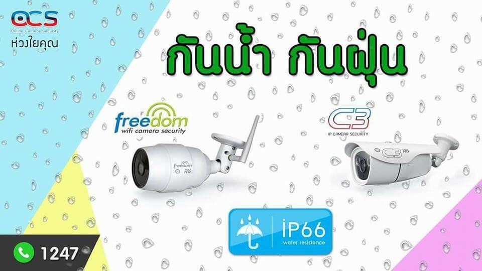 กล้อง Super HD รุ่น Freedom-กล้อง WiFi PSI Freedom (OCS Alone) ตากแดด-ตากฝนได้-ดูผ่านมือถือ โดยไม่ต้องมีเน็ตบ้าน