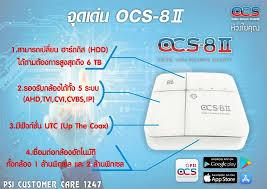 DVR PSI OCS-8 II เครื่องบันทึก 5 ระบบ พร้อม WD Hardisk 1Tb ลดล้างสต็อก
