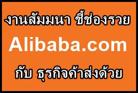 ขอเชิญผู้ที่สนใจธุรกิจค้าส่งผ่านระบบออนไลน์เข้าร่วมงานอบรมสัมมนา ให้ความรู้การทำธุรกิจ Import-Export (นำเข้า ส่งออก สินค้า) ผ่านเว็บไซต์ Alibaba.com
