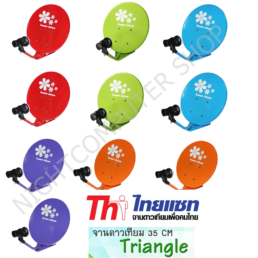 Thaisat Triangle จานรับสัญญาณดาวเทียม 35 ซม. พร้อม LNB ยกลัง 10 ใบ**ค่าส่ง 250 บ.จ่ายเพียง 150 บาท