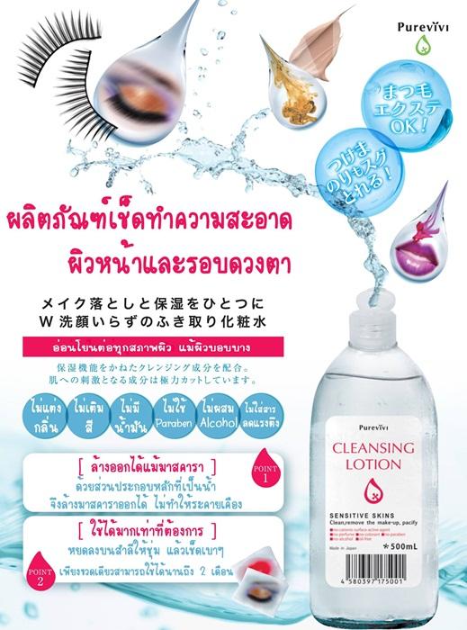 **พร้อมส่ง**Alovivi Purevivi Cleansing Lotion 500 ml. ผลิตภัณฑ์เช็ดทำความสะอาดผิวหน้าและรอบดวงตาน้องใหม่จากญี่ปุ่นที่กำลังได้รับความนิยมเป็นอย่างมาก ฝาแฝด Bioderma สามารถล้างมาสคาร่าออกได้ เพียงแปะทิ้งไว้ไม่กี่วินาที อ่อนโยนต่อทุกสภาพผิว แม้ผิวบอบบาง ,