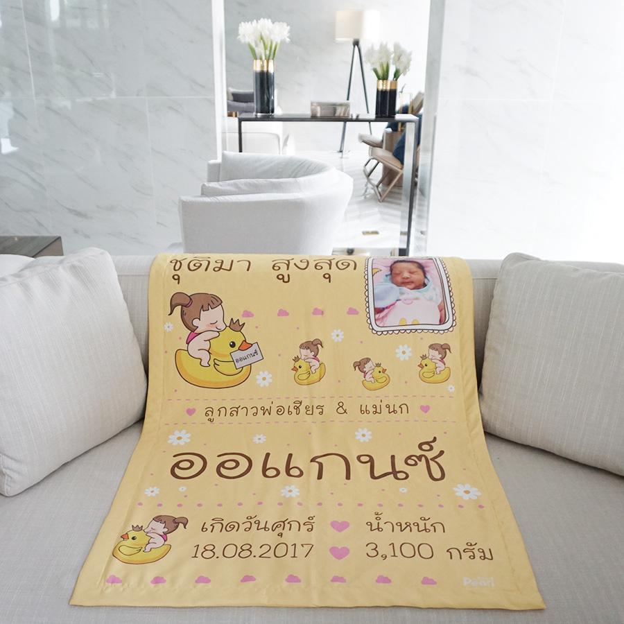 ผ้าห่มเด็ก ใส่ประวัติแรกเกิด + รูปถ่าย ลาย Ducky and Baby Girl - Yellow