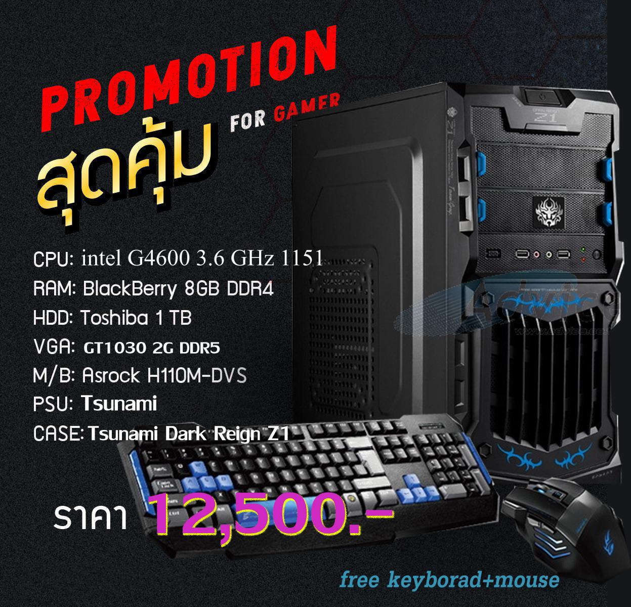 คอมประกอบ Gaming P1 – แรงราคาประหยัด Free Keyborad+Mouse
