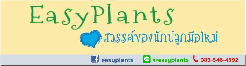 EasyPlants