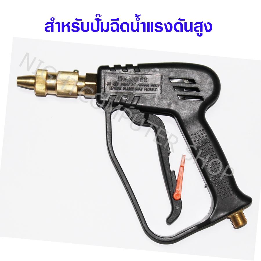 NIGHTCOM-ปืนฉีดน้ำแรงดันสูง 150 บาร์ (20L./min)