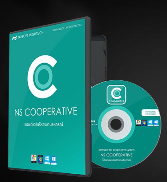 โปรแกรมบริหารงานสหกรณ์ NS COOPERATIVE