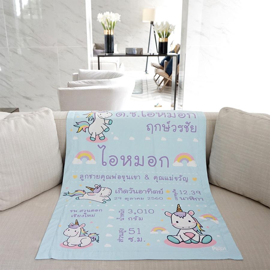 ผ้าห่มเด็ก ใส่ประวัติแรกเกิด ลายยูนิคอร์น - Unicorn - Blue