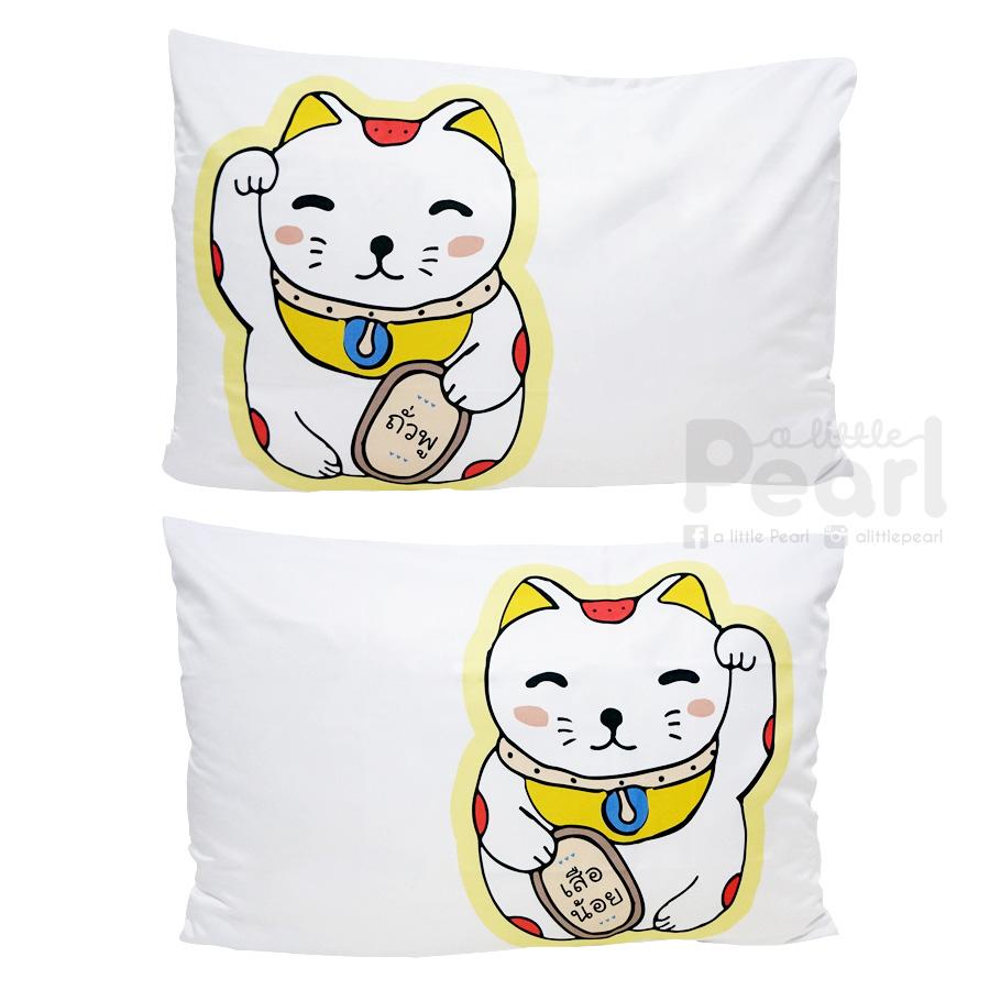 ปลอกหมอนหนุนคู่ สีขาว ลาย Maneki-neko (lucky cat) - Yellow