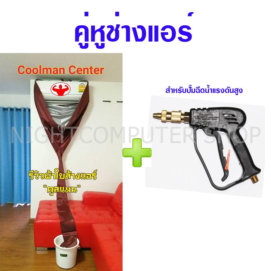 COOLMAN ผ้าใบล้างแอร์ รุ่นเฮงๆ รวยๆ 2*3 เมตร สีแดง+NIGHTCOM ปืนฉีดน้ำแรงดันสูง 150 บาร์ (20L./min)