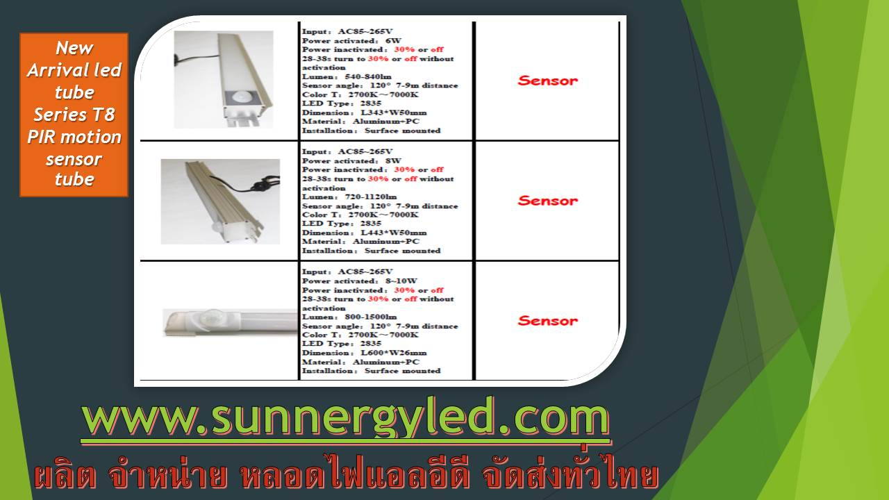 LED Sensor T8 tube STC-QF-T8S8W-IN