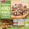 **พร้อมส่ง**Nathary Tri Color Quinoa Super Food 450 g. เมล็ดควินัว 3 สี ตราเนธารี่ เมล็ดควินัวออร์แกนิคคุณภาพสูงทั้ง 3 สี เพื่อคุณค่าทางสารอาหารที่สมบูรณ์ มอบสุขภาพที่ดีสำหรับคุณ ควินัวทั้งสามสีช่วยให้ได้รับสารอาหารที่สมบูรณ์มากขึ้น เพิ่มรสชาติในด้านของรส