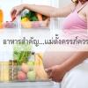 5 อาหารสำคัญ... แม่ตั้งครรภ์ควรรู้
