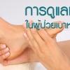 การดูแลระวังรักษาเท้าเป็นสิ่งจำเป็นสำหรับผู้ป่วยเบาหวาน (ตอนที่ 1)