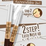 **พร้อมส่ง*Cathy Doll Easy Nose-Up 0.5g+1.1g. ไฮไลท์และเฉดดิ้งในแท่งเดียว สร้างจมูกพุ่งปลายหยดน้ำได้ง่ายๆ ช่วยเพิ่มมิติให้สันจมูกดูพุ่งแบบสาวเกาหลีในพริบตา และยังสามารถใช้แก้ไขจุดต่างๆ ที่ต้องการให้ดูเรียวเล็กได้รูป พร้อมหัวฟองน้ำคูชั่น เกลี่ยง่าย ไม่เลอะ