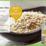 **พร้อมส่ง**Nathary Quinoa Flakes Super Food ควินัว เฟลก พร้อมทาน ตราเนธารี่ 350 กรัม อาหารสุขภาพที่แปรรูปมาจากเมล็ดควินัวขาว ผ่านกระบวนการแปรรูปที่ได้มาตรฐาน สะอาดและปลอดภัย เพื่อควินัวพร้อมทาน หากนึกไม่ออกว่า ควินัว เฟลกคืออะไร ให้นึกถึง corn flakes แบบ