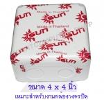 SUN กล่องกันน้ำพลาสติก SUN ขนาด 4x4นิ้ว-สีขาว