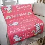 ผ้าห่ม ใส่ประวัติแรกเกิด ลายยูนิคอร์น สีชมพู ไซส์ใหญ่ 100x150cm / Unicorn - Shocking Pink