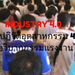 อุตสาหกรรม 4.0 (Industry 4.0) การปฏิวัติอุตสาหกรรมครั้งที่ 4 วิบากกรรมของภาคแรงงาน