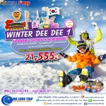 KR01. WINTER DEE DEE 1 เกาหลี ARAMARU SKYWALK พักสกีรีสอร์ท ไร่สตรอเบอร์รี่ 5 วัน 3 คืน (เดินทางเดือนธันวาคม 2560 - กุมภาพันธ์ 2561)