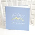 """อัลบั้ม 100 รูป (4x6"""") ลายดอกมะลิ Jasmine - สั่งทำใส่ชื่อ"""