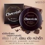 **พร้อมส่ง**Meeso Chocolate Primer Foundation Powder SPF50 PA+++ (Made in Korea) แป้งอัดแข็งผสมไพร์เมอร์และรองพื้น เป็นแป้งแบบ 3 in 1 คือผสม ไพร์เมอร์ + รองพื้น + กันแดด เรียกว่าสวยเสร็จสรรพในตลับเดียว เนื้อแป้งบางเบาเนียนละเอียดมว๊ากกก ช่วยปกปิดรูขุมขน ร