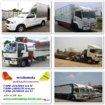 รถรับจ้างบางบัวทอง 098-3570925 ราคาถูกจริง บริการรถรับจ้าง ทุกชนิด
