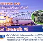 AU05 SYDNEY PORT STEPHEN 5D3N (วันนี้-ก.ย.60)