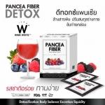 **พร้อมส่ง**Pancea Fiber Detox น้ำผลไม้เบอร์รี่ดีท็อกซ์แพนเซีย รสชาติอร่อย ทานง่าย ช่วยล้างสารพิษ ขับถ่ายคล่อง ปรับสมดุลร่างกาย ช่วยเร่งการดูดซึมวิตามิน มีส่วนผสมที่ทำให้ผิวขาวขึ้น ชงดื่มเหมือนน้ำผลไม้เบอร์รี่ รสชาติอร่อย ทานง่าย ,