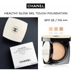 **พร้อมส่ง**Chanel Les Beiges Healthy Glow Gel Touch Foundation SPF25 PA++ 30ml. คุชชั่นจาก Chanel ที่สาวๆ หลายคนต้งหน้าตั้งตารอ รองพื้นเนื้อเจลที่ชุ่มชื้นดุจน้ำ อีมัลชั่นเนื้อเจลที่สดชื่นนี้มีน้ำหนักเบาอย่างเหลือเชื่อ มอบความรู้สึกสดชื่นได้ในทันที แถมยัง