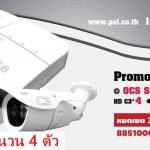 PSI OCS 8CH. SUPER HD (DVR8 CH. + กล้อง C3 * 4 ตัว)**ชุดโปรโมชั่น 02-61