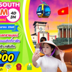 VN10 DELIGHT SOUTH VIETNAM 4D3N (เม.ย.-ก.ย.60)