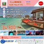 CLUB MED KANI MALDIVES PACKAGE 3 วัน 2 คืน (วันนี้ - เม.ย 18)