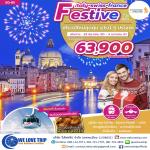 SQ05_FESTIVE ITALY SWISS FRANCE 7D4N BY SQ (29 ธันวาคม 2560 - 04 มกราคม 2561)