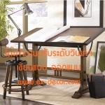 Pre-order โต๊ะทำงานโต๊ะเขียนแบบปรับระดับวินเทจ ปรับระดับสูงต่ำ และองศาได้ เฟอร์นิเจอร์แต่งบ้านสไตล์วินเทจ