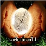 # บทความให้แง่คิดเรื่อง.....นาฬิกาที่หายไป #