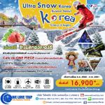 ทัวร์เกาหลี ULTRA SNOW KOREA SUWON SEOUL (SMKRSNOW_LJ) | 5 วัน 3 คืน (ธ.ค. 2560 - ก.พ. 2561)