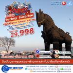 ทัวร์ตุรกี TURKEY SURPRISE 8 วัน 5 คืน (เดินทาง ก.ย. - ธ.ค. 2560)