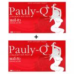 อาหารเสริมสำหรับผู้หญิง Pauly-Q Collagen Soy Plus - (พอลี-คิว คอลลาเจน ซอย พลัส) 2 กล่อง (บรรจุกล่องละ 30 แคปซูล )