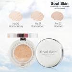 **พร้อมส่ง**Soul Skin Mineral Air CC Cu-shion SPF50/PA+++ 15ml. แป้งสูตรน้ำแร่ธรรมชาติ ผสมคอลลาเจน สินค้านำเข้าจากประเทศเกาหลี เนียนใสในตลับเดียว จบ กลบมิด ทุกสิ่งอย่าง ไม่ต้องแยกซื้อ BB/CC/Primer และครีมกันแดด คิดค้นสูตร และพัฒนาสูตรเพื่อคนไทยโดยเฉพาะ ,