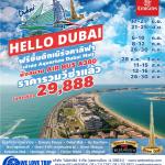DB01 HELLO DUBAI 5D3N *FREE ขึ้นตึกเบิร์จคาลิฟา (วันนี้-ส.ค.60)