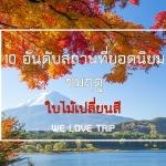 ห้ามพลาด!! 10 อันดับสถานที่ยอดนิยม ชมฤดูใบไม้เปลี่ยนสีในญี่ปุ่น