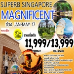 SIN07 SUPERB SINGAPORE MAGNIFICENT 4D3N (ม.ค.-ต.ค. 60)