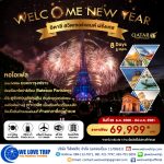 ทัวร์ยุโรป WELCOME NEW YEAR อิตาลี สวิตเซอร์แลนด์ ฝรั่งเศส | 8 วัน 5 คืน (28 ธ.ค. - 4 ม.ค. 2561)