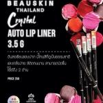 ** พร้อมส่ง**Beauskin Crystal Auto Lip Liner สำหรับเติมปากให้ดูอวบอิ่มเป็นประกายวิ้งๆว้าวๆ เนื้อดินสอนุ่ม เขียนง่าย ช่วยให้รูปปากสวยคม ทาลิปสติกง่ายขึ้น ไม่ซึมเลอะออกมาขอบปาก ติดทนเนิ่นนาน อีกด้านของดินสอเป็นพู่กันคุณภาพ สำหรับทาลิปสติก ที่เหมาะแก่การพกพ