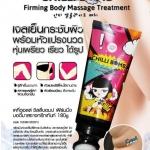 *พร้อมส่ง*Cathy Doll Chilli Bomb Firming Body Massage Treatment 180g. เจลเย็นกระชับสัดส่วน ไม่แสบร้อน พร้อมแปรงซิลิโคนนวดหุ่นเพรียว สลายเซลลูไลท์ ผิวเปลือกส้ม ต้นขาใหญ่เป็นคลื่น มาพร้อมหัวแปรงซิลิโคนที่ออกแบบมาพิเศษ ช่วยผลักสารสกัดเข้าสู่ผิวอย่างทั่วถึง ,