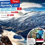 SCD01 WINTER NORWAY 7D (ก.ค.-ส.ค.60)